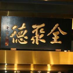 北京全聚德和平门店