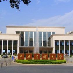 中央民族大学音乐厅