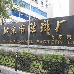 北京市珐琅厂