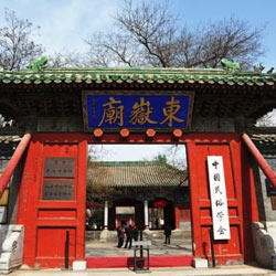 北京东岳庙