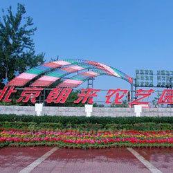 北京朝来农艺园