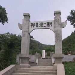 十渡:平西抗日烈士陵园
