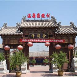 北京绿得金温泉度假村