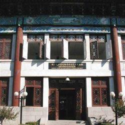 北京大学赛克勒考古与艺术博物馆