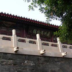 通州博物馆