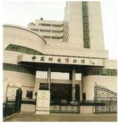 中国邮电博物馆