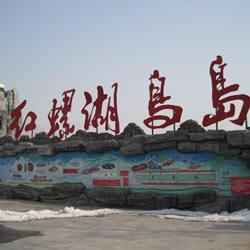 红螺湖度假村
