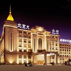 北京大公馆演艺厅