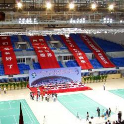 北京工业大学奥运羽毛球馆