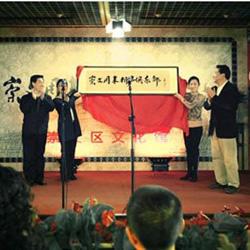崇文区文化馆