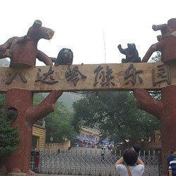 八达岭熊乐园