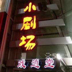 枫蓝国际小剧场