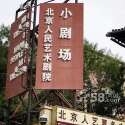 人艺小剧场