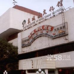 东城区文化馆风尚剧场