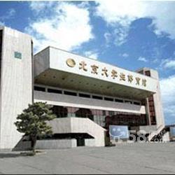北京大学生体育馆