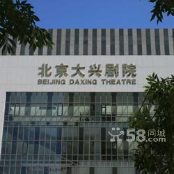 北京大兴剧院