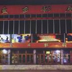 房山良乡影剧院