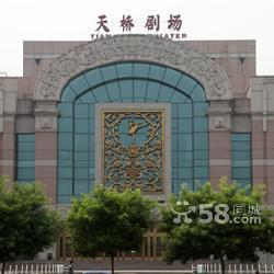 天桥杂技剧场