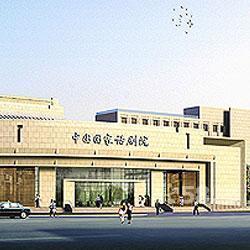 北京国话剧场
