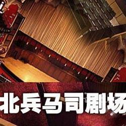 北兵马司剧场