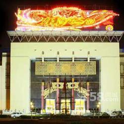 北京之夜文化城
