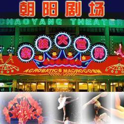 北京朝阳剧场