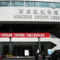 东城区图书馆影剧院