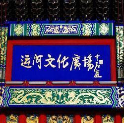 通州运河文化广场