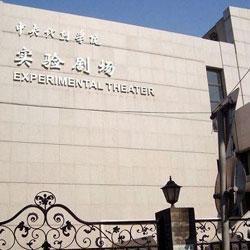 中央戏剧学院实验剧场