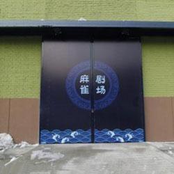 麻雀瓦舍(MAKO Live House)