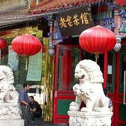 北京老舍茶馆