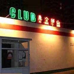 愚公移山酒吧