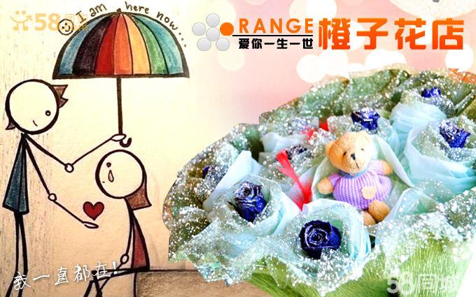 ...橙子花店花束1款 蓝色妖姬1束 10朵 巧克力花束 水晶之恋花...