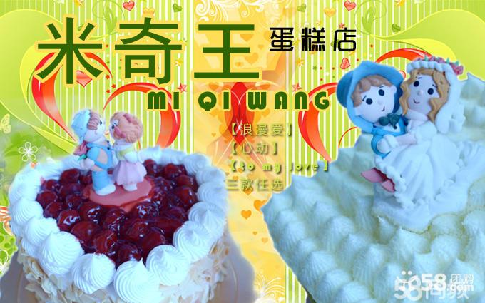 仅56元享米奇王蛋糕店原价108元6寸经典水果蛋糕1个 浪漫 高清图片