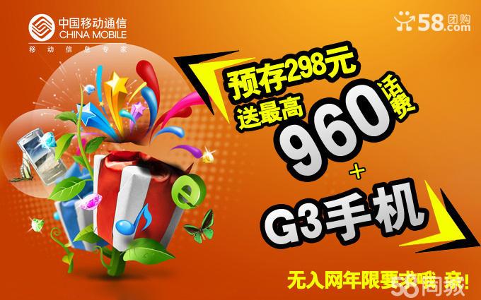 武汉移动预存298元=960元话费+波导T9手机优惠活动介绍