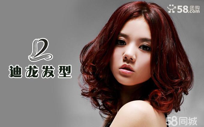 1098元迪龙夏季焕新美发图片:日本丝朗烫发(热发型套餐女绑扎宝方法图片
