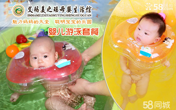 享婴儿378元艾玛美之瑶婴儿游泳馆原价生活套绿减肥茶图片
