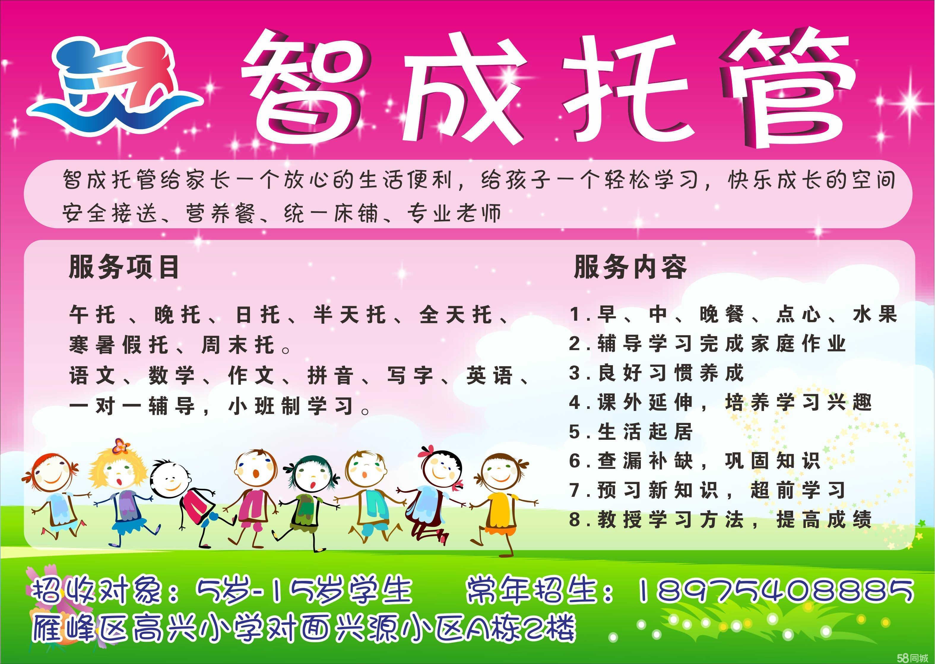 【上海英语家教招聘】上海58