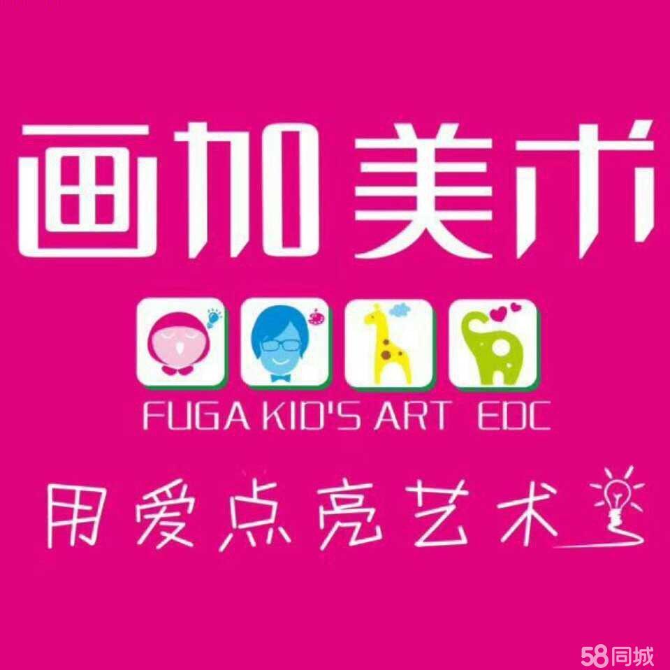 美国儿童美术教育_昆山画加少儿美术教育有限公司|画加美术教育-58企业网站