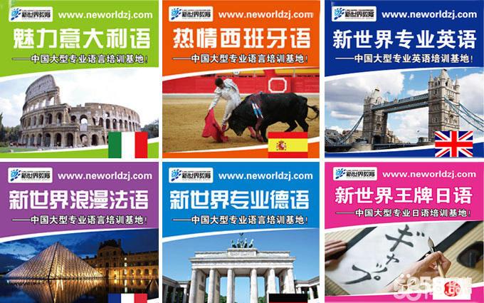 【新世界外语培训课程团购】- 58团购杭州
