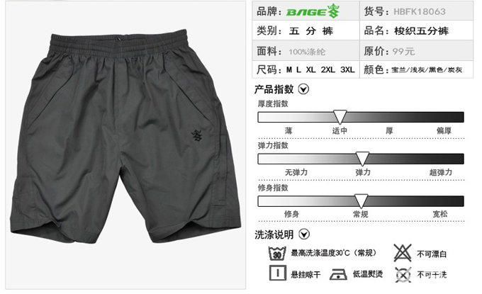 【八哥男运动沙滩短裤团购】
