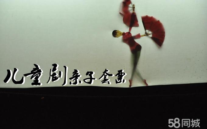 戏 皮影芭蕾 猪八戒背媳妇