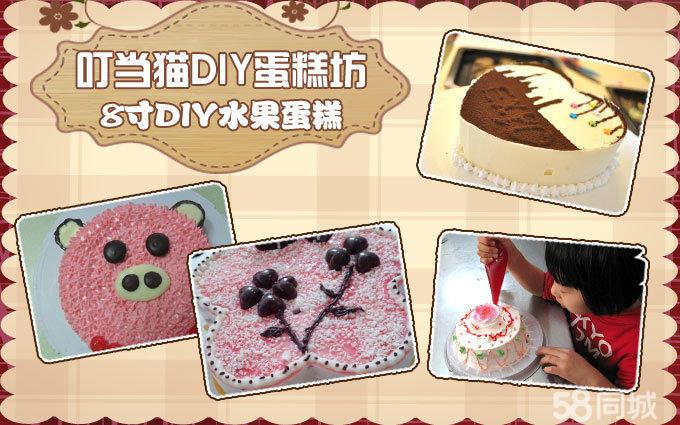 叮当猫DIY蛋糕坊 -8寸DIY水果夹层蛋糕1个 好团网重庆站