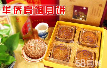 珠海华侨宾馆团购 仅售69元 市场价188元的华侨宾馆月饼 吉祥四宝 月