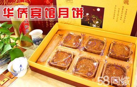 珠海华侨宾馆团购 仅售75元 市场价198元的华侨宾馆月饼 华宾佳礼 月
