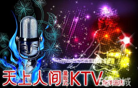 【天上人间KTV欢唱套1份团购】- 58团购唐山