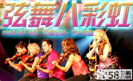 小提琴流行乐团2011中国巡演门票1张,邀好友返利,激情四射的