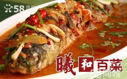 风味飘香鱼 铁板包浆豆腐 凉拌罗汉笋 苦菜蛋花汤 曦和百菜第二季 图片