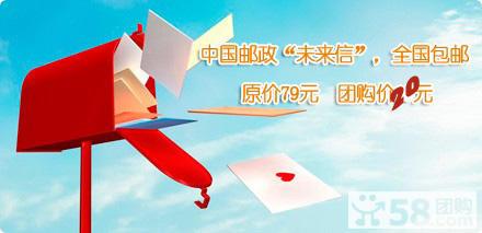 原价79元中国邮政 未来信 58团购北京站 58团购图片