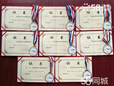 跆拳道联盟级别证书